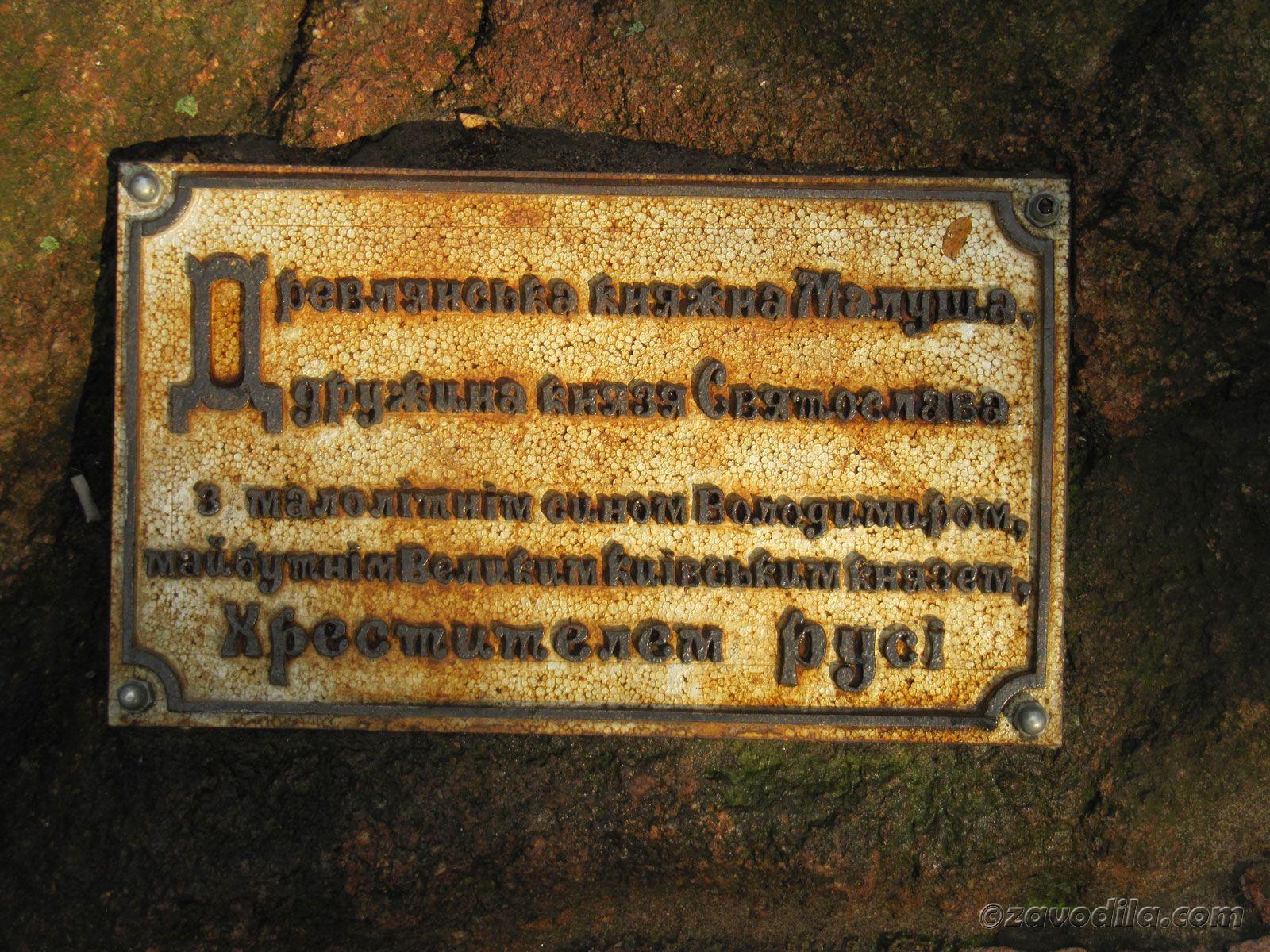 Коростень — столица древлян. Парк Островского