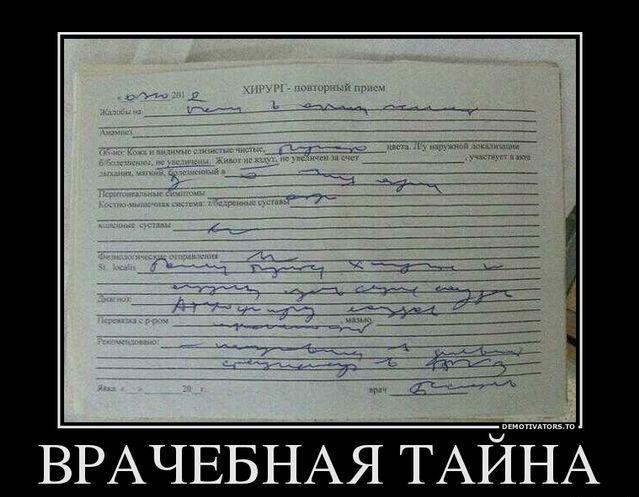 Красивый почерк