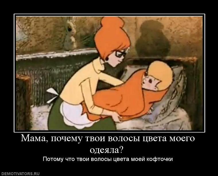 Мама, ты меня совсем не понимаешь!