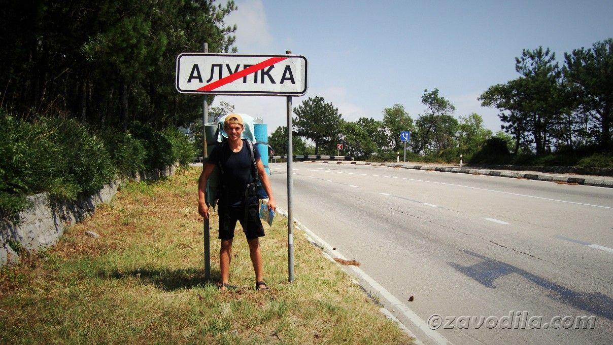 """Автостоп """"по-крымски"""", часть 2. Советы бюджетным туристам"""