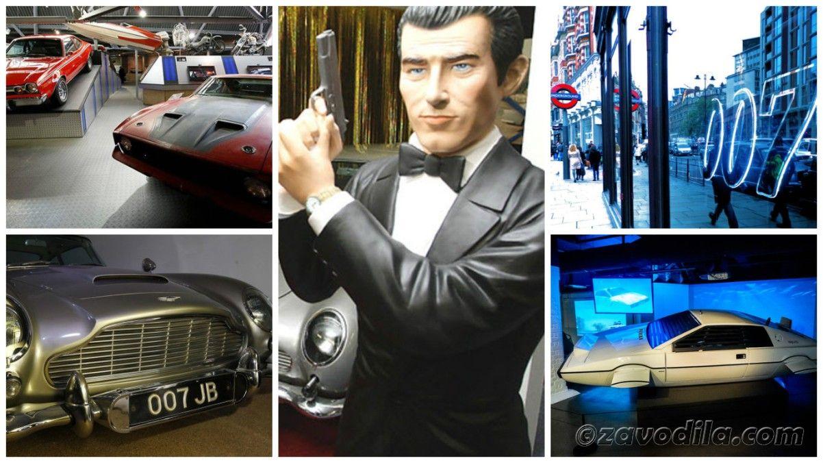 самые необычные музеи мира - музей Джеймса Бонда, агента 007