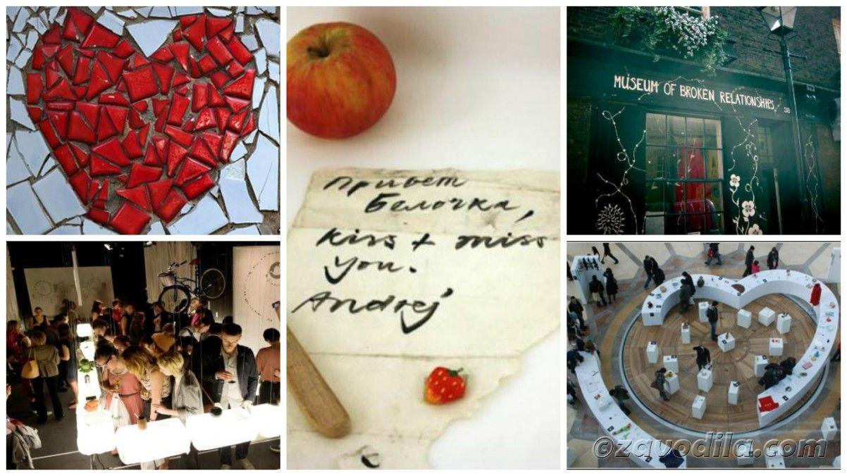 самые необычные музеи мира - Музей несчастной любви, Хорватия