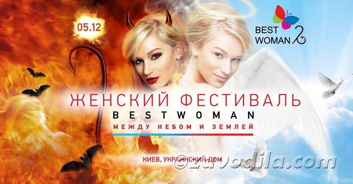 Девчачий фестиваль Best woman + клубничка в конце
