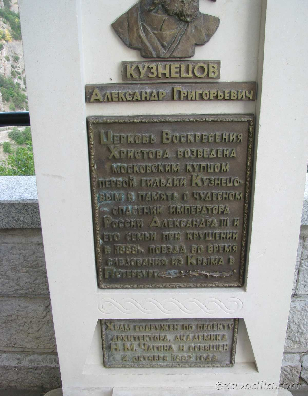 Воскресенская церковь в Форосе, Крым