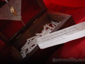 шкатулка с любовными записками