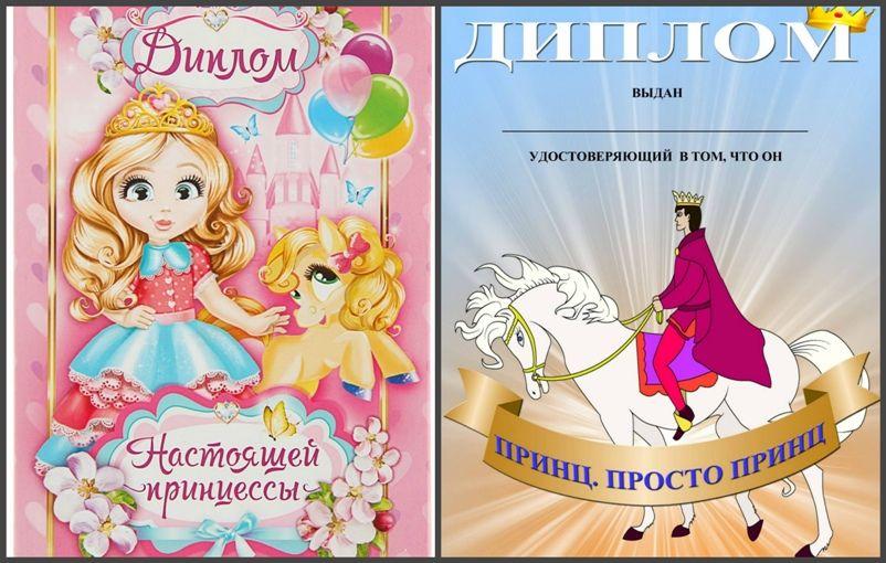 диплом принцессы и принца