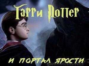 сценарий домашнего квеста Гарри Поттер