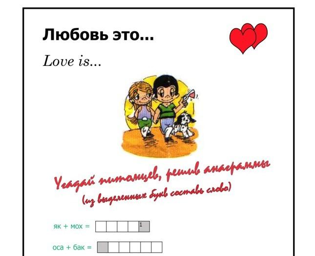 Романтический квест для дома в стиле «Любовь это» (Love is)