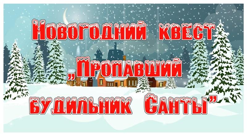 Новогодний квест для взрослых «Пропавший будильник Санты»