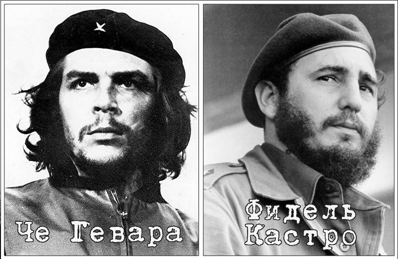 Кубинская вечеринка сценарий