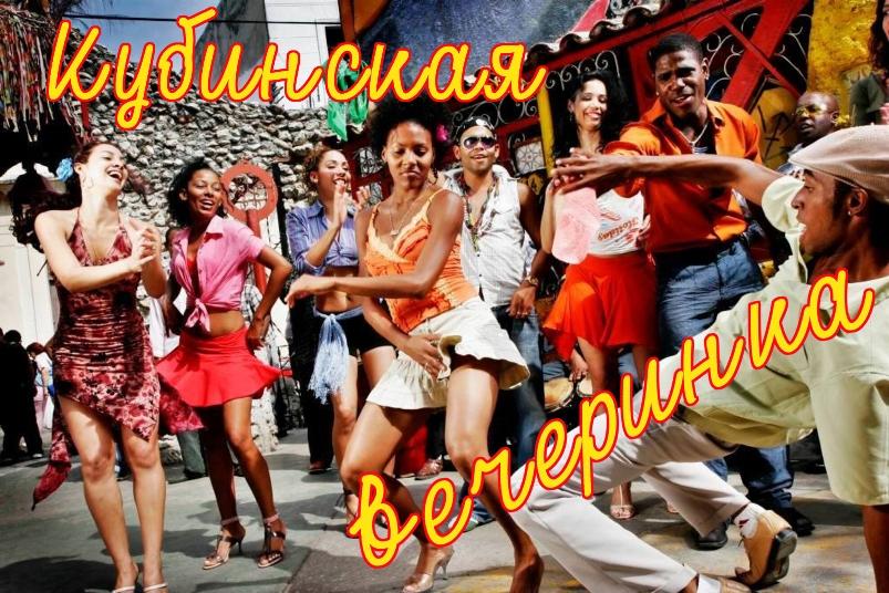 сценарий вечеринки в кубинском стиле