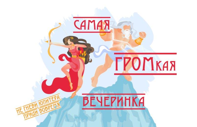 Римская вечеринка древних богов: пригласительные, оформление и образы