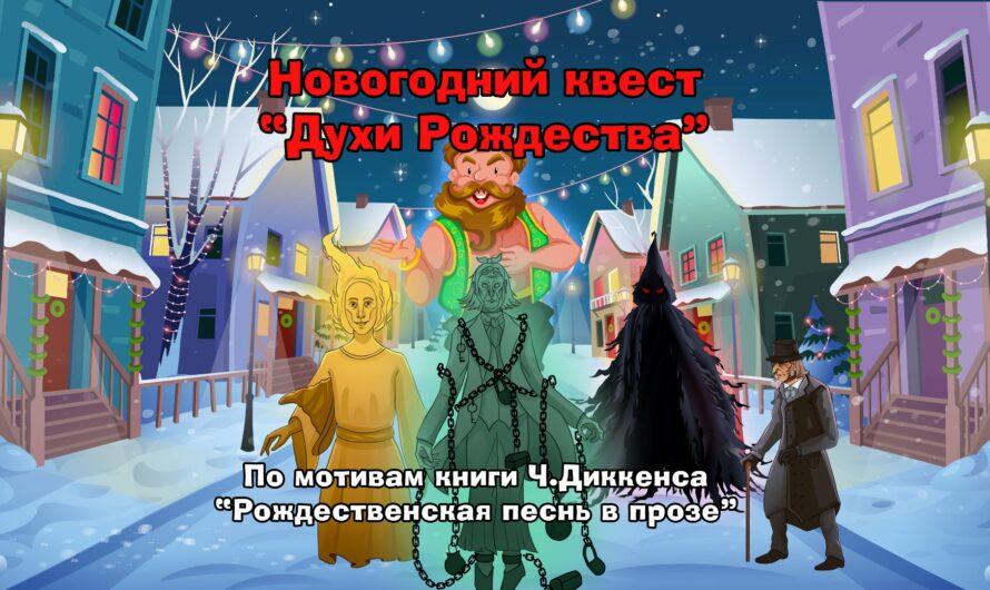 Новогодний квест «Духи Рождества»